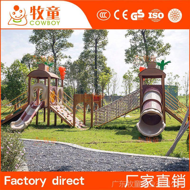 定制大型户外儿童乐园游乐设施木质攀爬墙滑梯组合厂家直销