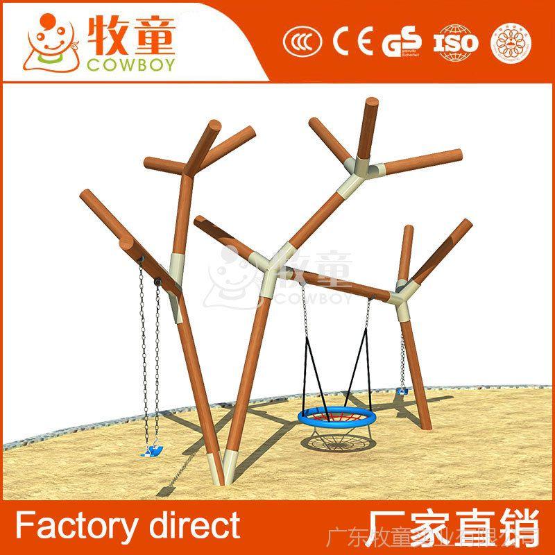 牧童小区户外创意儿童游乐设施木桩秋千吊椅组合定制