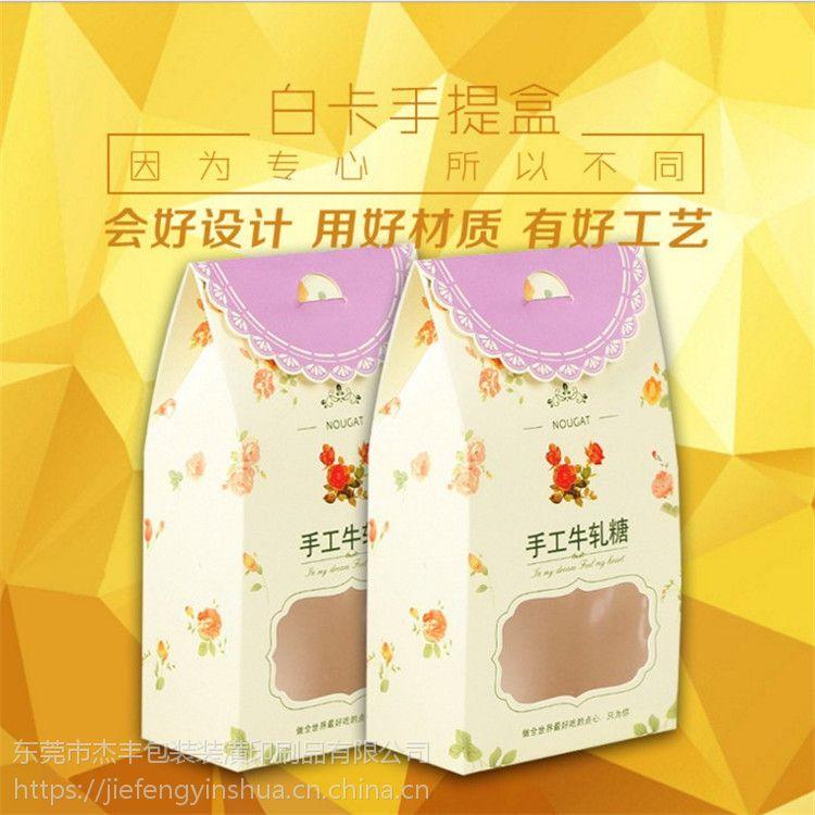 专业定制手提包装盒 烘焙西点包装蛋糕盒 礼品盒食品盒子定做 东莞杰丰印刷厂家