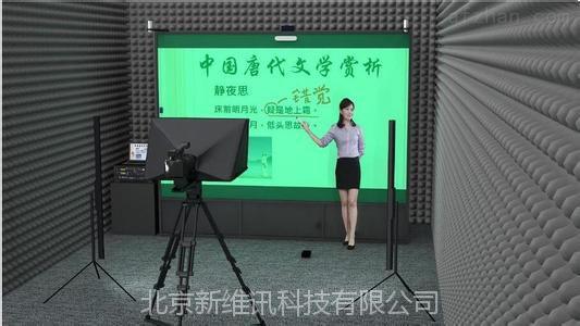 【课程录制】选高清录课室,17710525920录课室设计方案