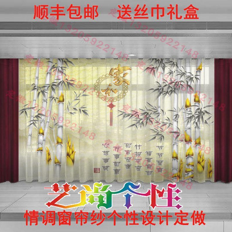 半透光古典客厅装修用窗帘定做 中式大厅吉祥如意装饰画飘窗纱帘 艺尚个性情调窗帘纱 时尚艺术窗纱画
