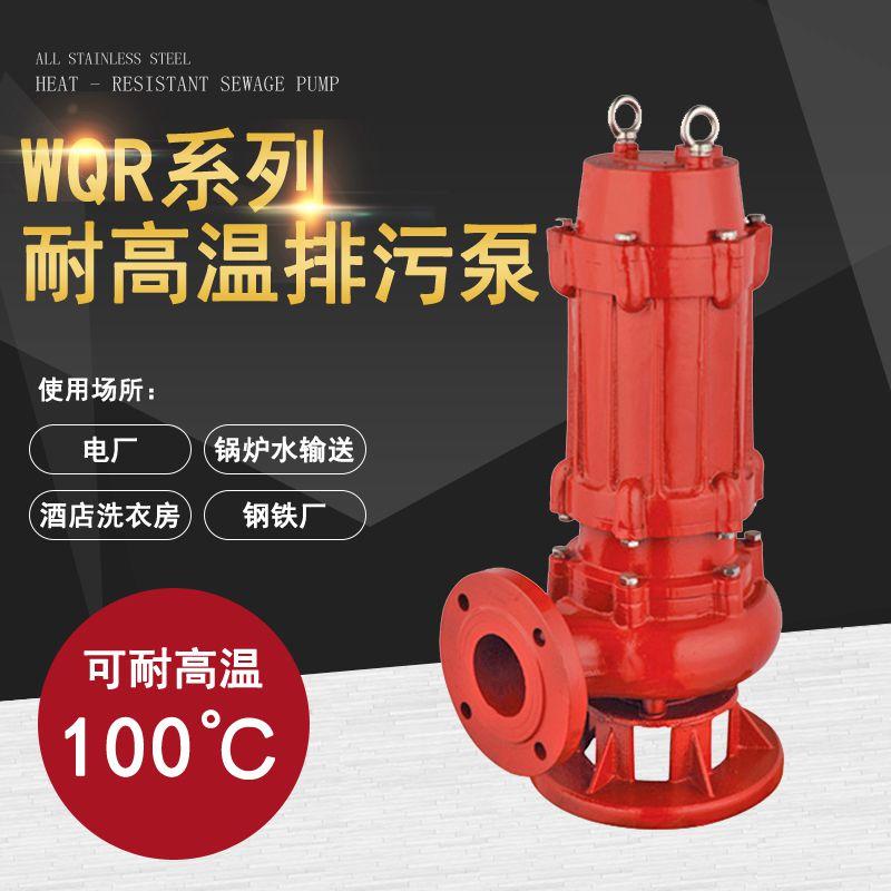 污水耐高温潜水泵50WQR15-15-1.5锅炉热水污水排污高温潜水泵