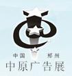 2017秋季中国(郑州)第31届中原广告展
