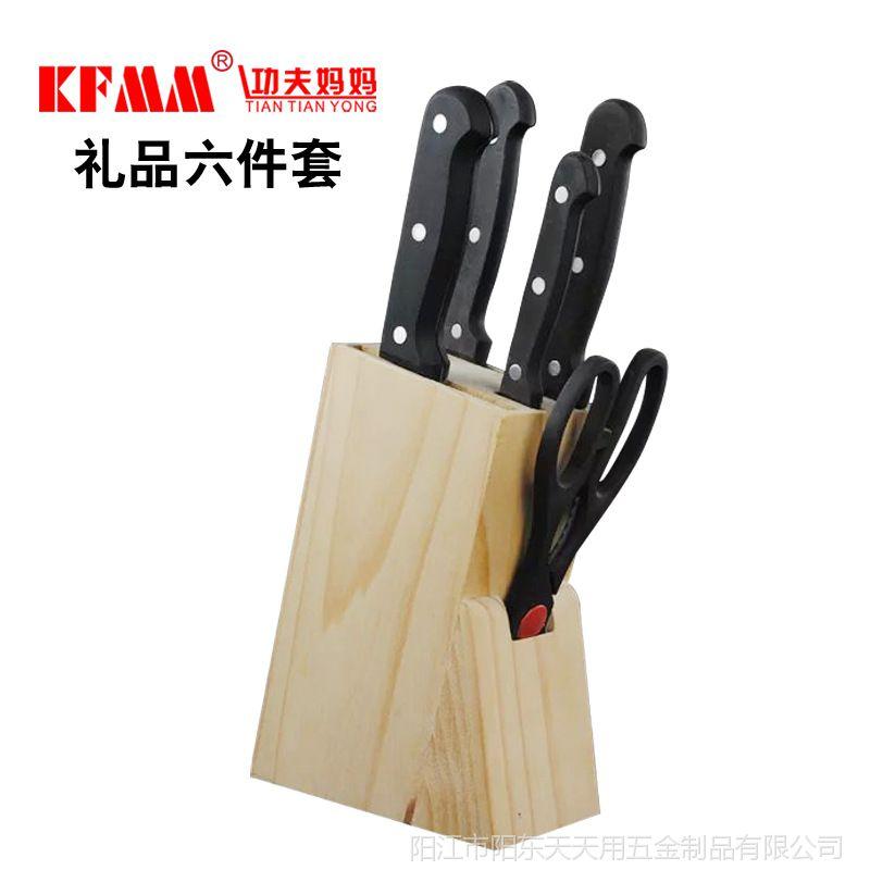 赠品刀 厨房刀具六件套礼品套装 不锈钢菜刀 阳江厂家批发