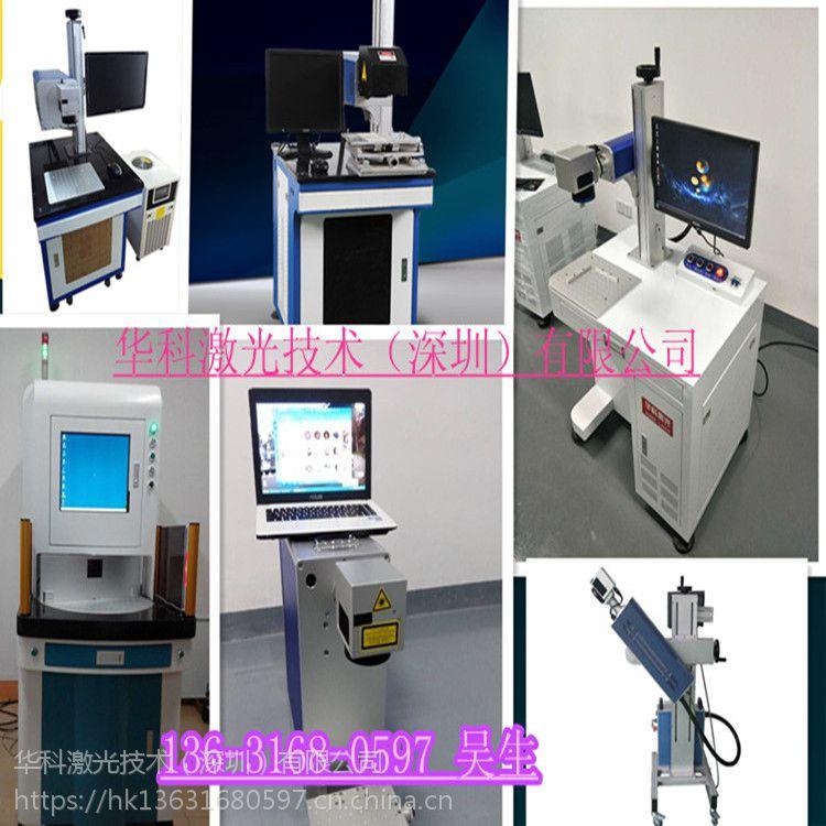 深圳二手激光打标机 深圳20W光纤激光镭雕机回收