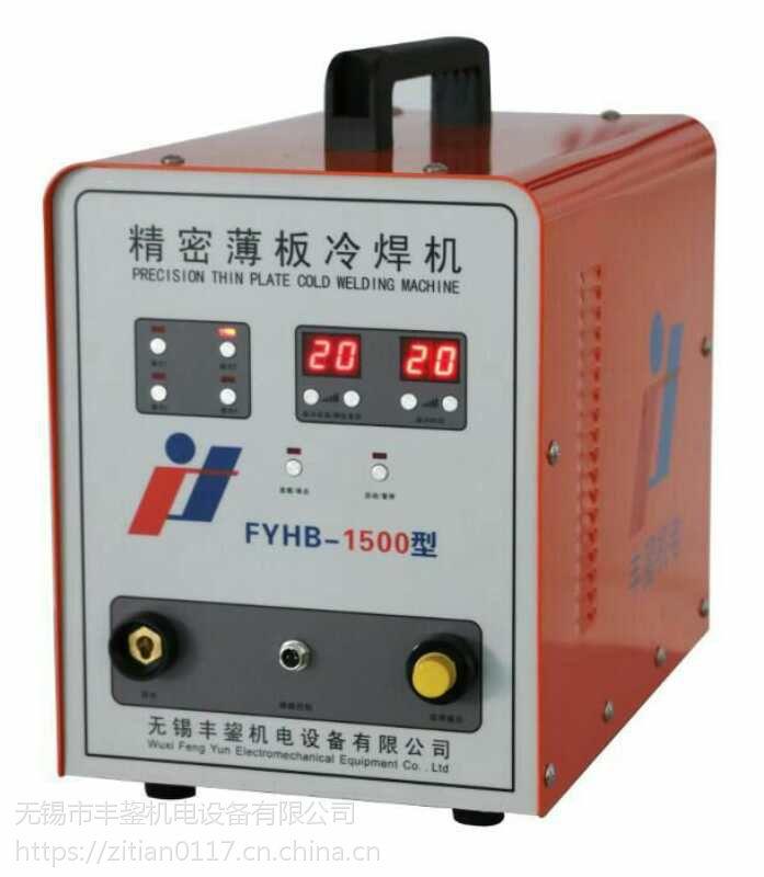 江苏无锡专业冷焊机生产场地FYHB-1600型不锈钢低温焊接冷焊机