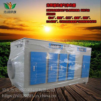 UV光解废气净化器 光催化除臭设备 工业废气处理箱 环保净化设备 河北元润