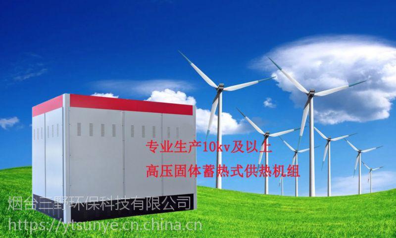 三野科技低谷电蓄热锅炉哪家好|新型智能储能供暖原理|高压低谷电锅炉报价