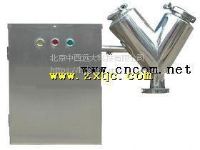 中西 小型粉体搅拌机/小型干粉混料机 型号:EU55-V-200 库号:M341873