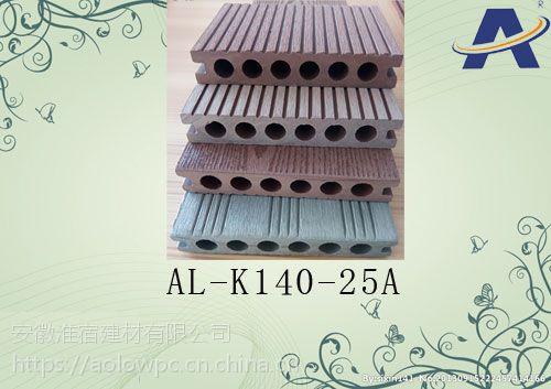 爱乐木塑 安徽宿州木塑工厂 木塑圆孔地板 140*25 146*23 146*24