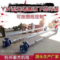液下排污泵炼钢厂排污水处理耐高温yw单双管不锈钢无堵塞液下泵