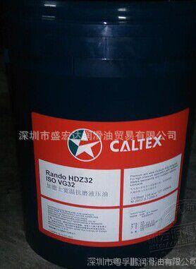 加德士HDZ 68 超级宽温抗磨液压油,加德士液压油Rando HDZ68