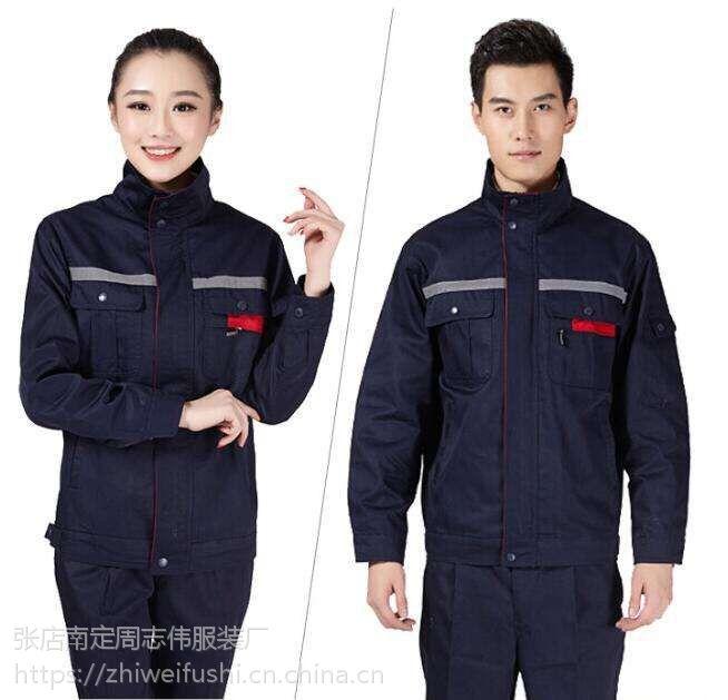 滨州劳保服定做哪家好/滨州厂服加工厂家/滨州工作服订做厂家