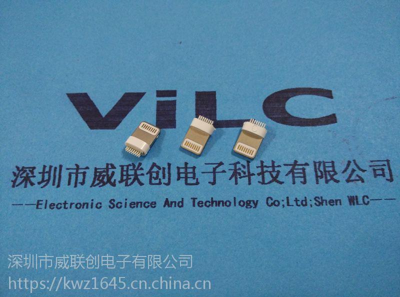带板苹果8p公头、PCB板 带***新IC 一体成型式 ROHS环保认证 +PBT耐高温