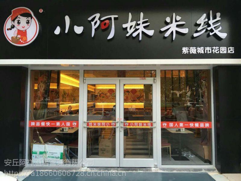 潍坊小阿妹米线加盟临朐过桥米线加盟小投资大利润