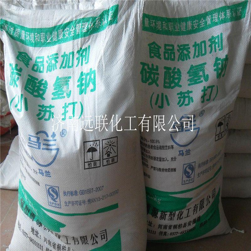 供应小苏打 马兰食品级25kg/袋起售