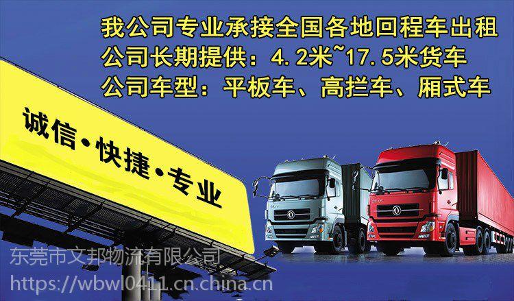 广州到福建往返回头大货车出租福州厦门泉州的货车