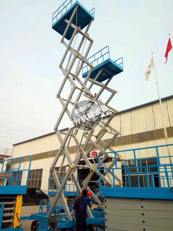 广东省鑫升XLPT15975715009移动升降台加工定制厂家特卖