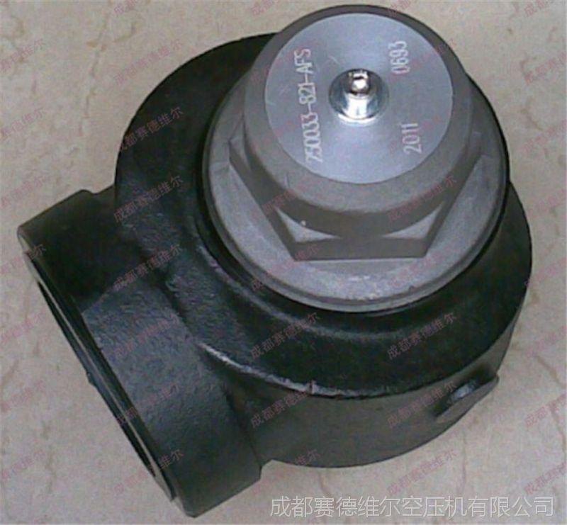 88290018-236寿力空压机***小压力阀备件