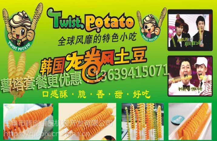 腾创不锈钢转转切土豆花机,韩国龙卷风薯塔机价格,旋转薯塔怎么做的