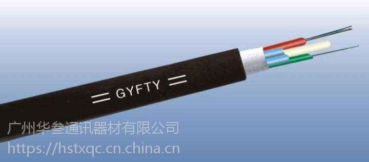 GYFTY 型通信用室外光缆_华叁长途、局部通信优质光缆厂家