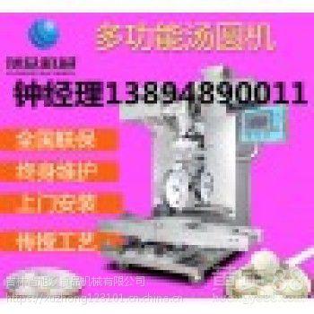 吉林全自动汤圆机专业生产叶儿粑粘豆包的机器包馅汤圆机厂家直销免费上门安装
