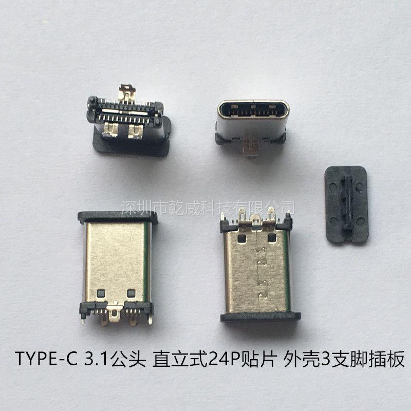 type-c 3.1公头 直立式24p贴片 外壳3支脚插板