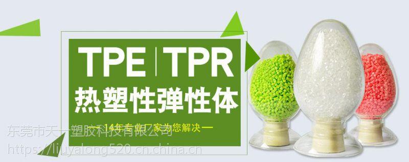 东莞市天一塑胶科技供应USB小风扇TPR-25100原料,好上色,好成型 好脱模