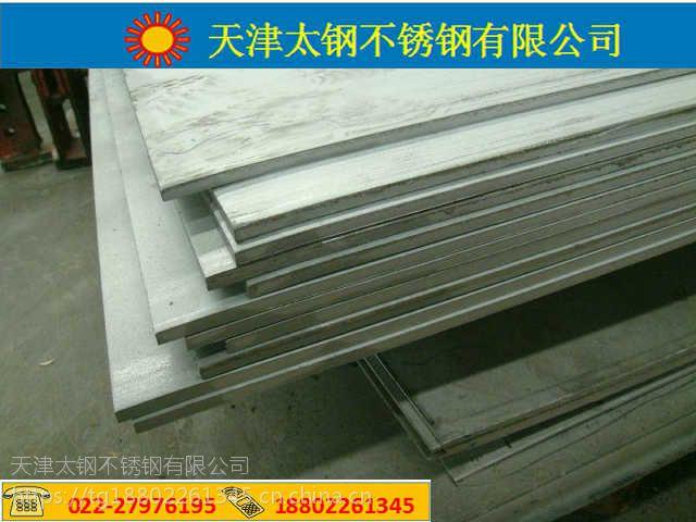 供应天津904L不锈钢板22*1600*7200太钢材质904L表面NO.1 规格 公差 钢厂太钢