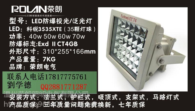 led防爆泛光灯GF9041-60w 200wled防爆照明灯
