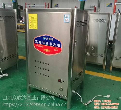 众联达厨业,江西醇基燃料蒸气机,醇基燃料蒸气机价格