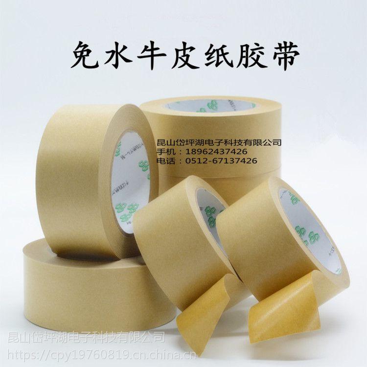 湿水夹筋牛皮纸胶带 纤维有线水溶性沾水即粘封箱胶带高粘封口