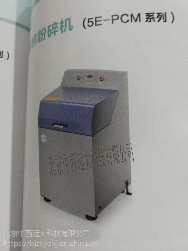 中西(LQS)密封式化验制样粉碎机 型号:5E-PC1x100库号:M406405