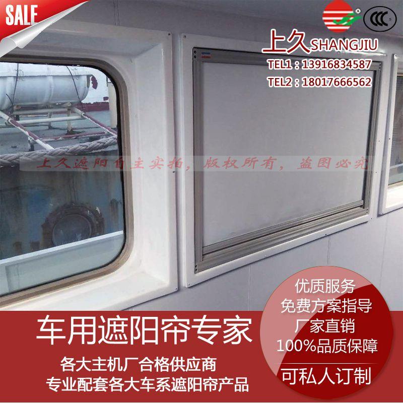 上久多款船用遮阳帘游艇窗帘船舶会议室推拉窗帘可选,厂家直销质优价廉