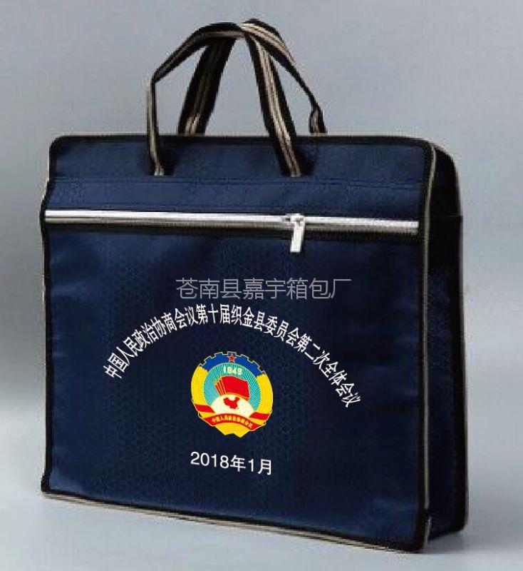 厂家供应藏蓝色菱形牛津布会议文件袋 公文包