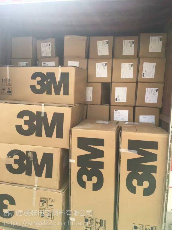 供应3M79#高温玻璃布胶带 3M79玻璃布高温胶带