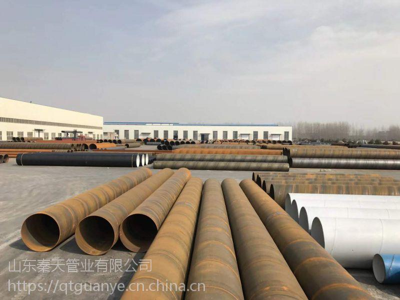 聊城供应秦天管业优质Q235B螺旋管219-2540