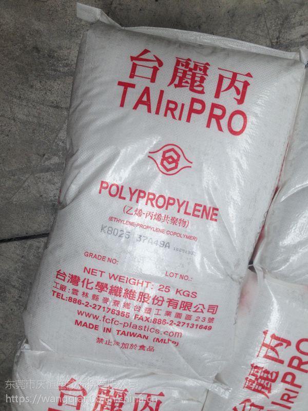 抗紫外线 PP台湾台化 K1525 高透明 高刚性PP 聚丙烯 高流动