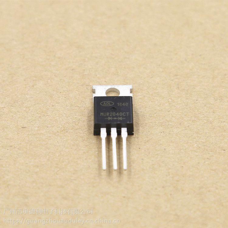 奥德利 MUR2040CT 20A400V TO-220 快恢复二极管 整流 进口芯片