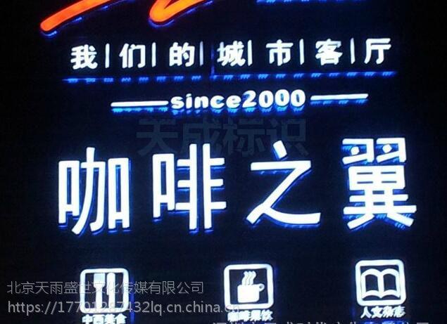 朝阳专业制作大型广告公司,喷绘,标识/标牌,显示屏等