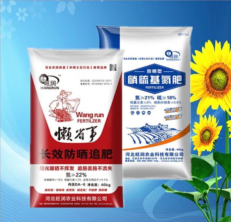 防晒硫酸铵氮肥,增产返青高氮肥,水溶性氮肥