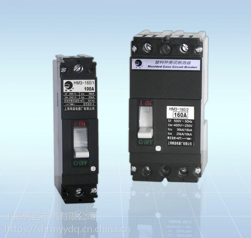 DZ20-100/3300塑壳断路器型号