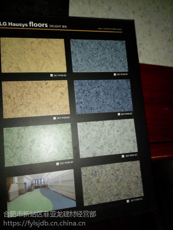 济宁LG彩宝1.6mm塑胶地板
