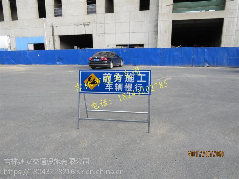 辽源市公路标牌