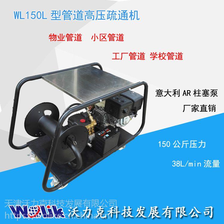 沃力克WL150L高压管道疏通机!下水管道疏通清洗用!厂家直销!
