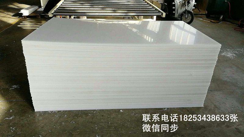 定做高耐磨食品级PE板材品牌高分子聚乙烯衬板报价