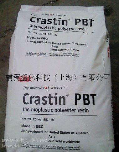 美国杜邦/PBT/SK695FR BK507/阻燃V-0/玻纤增强原料