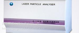ZZ纳米激光粒度仪JL-1198