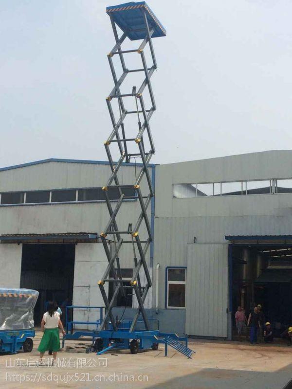 郑州市 中原区启运直销移动剪叉式升降平台 自行式高空作业平台