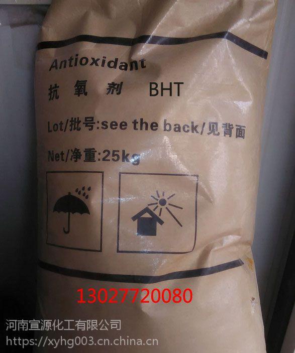 河南宣源直销抗氧剂BHT价格,食品级BHT,抗氧剂264,T501